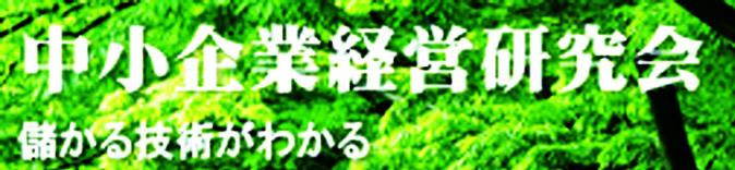 中小企業経営研究会
