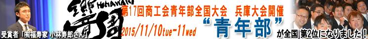 福寿家 青年部 吉川市商工会 全国大会 小林寿朗