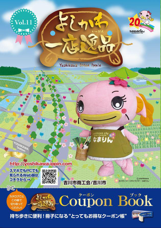 H28一店逸品カタログ表紙