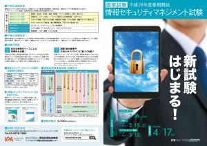 情報セキュリティ試験