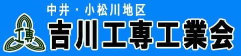 吉川工専工業会
